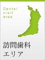 訪問歯科エリア