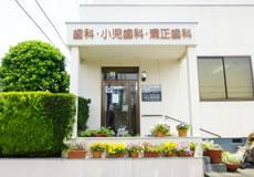茨城県守谷市ひがし歯科医院